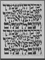 Hebrew Calligraphy Stencil by Jessica Sporn