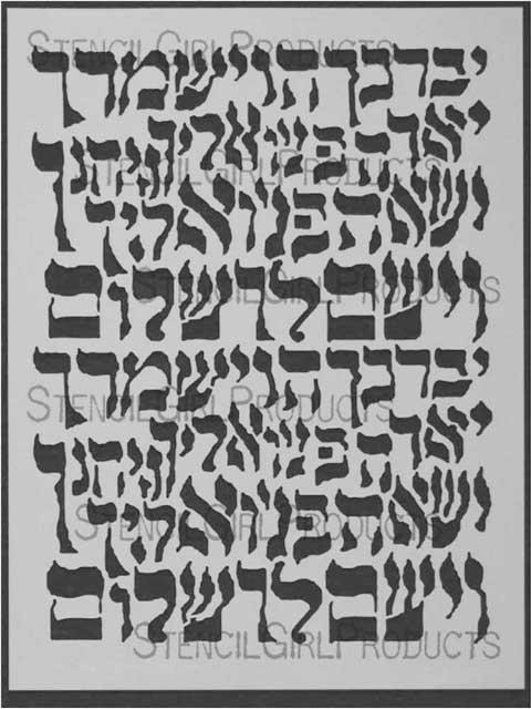 Hebrew Calligraphy Stencil Jessica Sporn