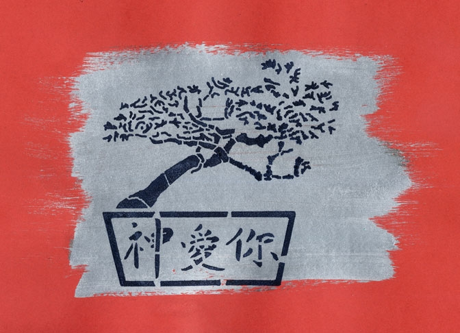 bonsai tree stencil